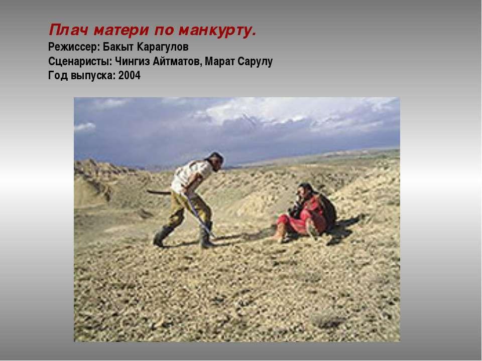 Презентация Чингиз Айтматов Биография