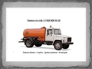Ассенизаторская машина.