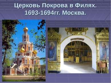 Церковь Покрова в Филях. 1693-1694гг. Москва.