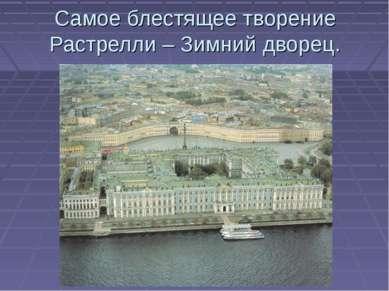 Самое блестящее творение Растрелли – Зимний дворец.