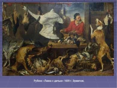 Рубенс «Лавка с дичью» 1609 г. Эрмитаж.