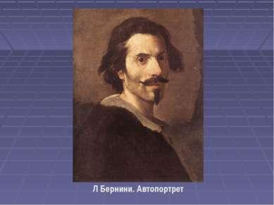 Л Бернини. Автопортрет