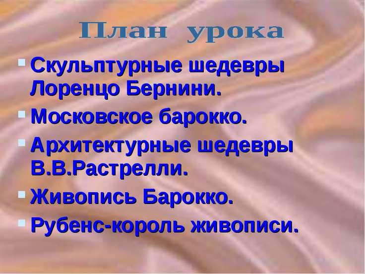 Скульптурные шедевры Лоренцо Бернини. Московское барокко. Архитектурные шедев...