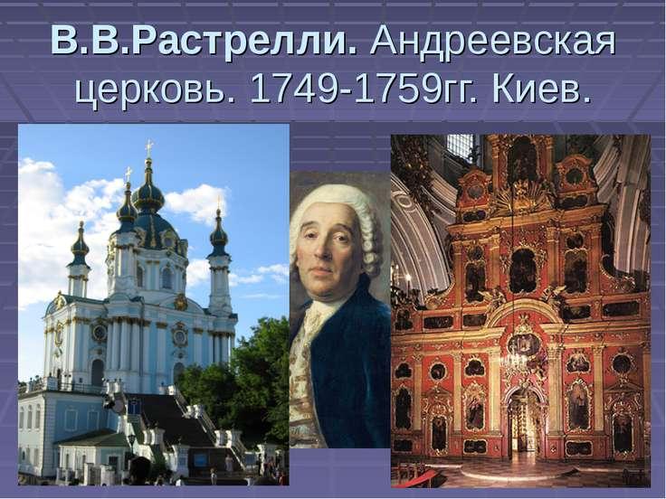 В.В.Растрелли. Андреевская церковь. 1749-1759гг. Киев.