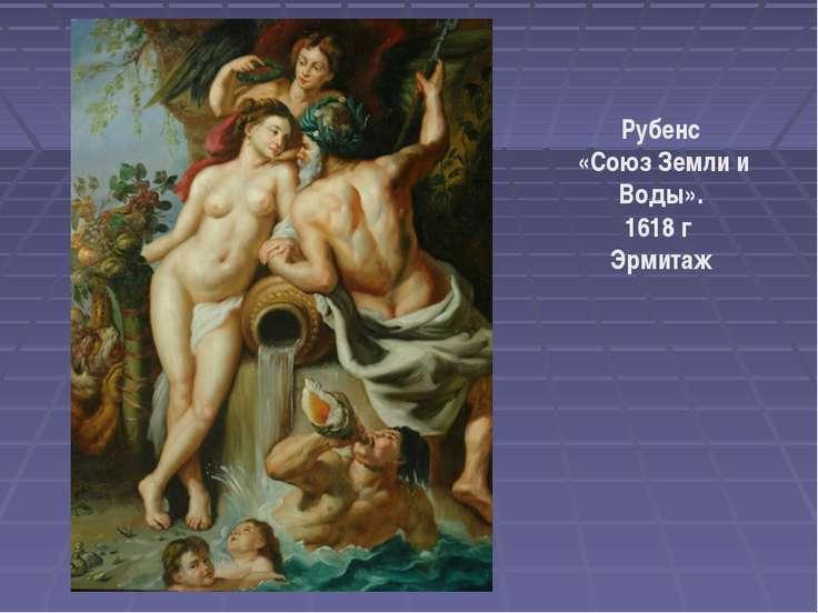 Рубенс «Союз Земли и Воды». 1618 г Эрмитаж