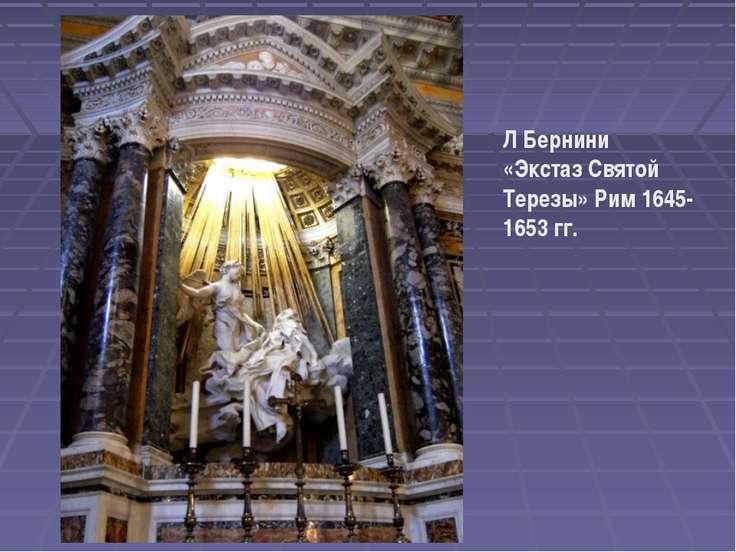 Л Бернини «Экстаз Святой Терезы» Рим 1645-1653 гг.
