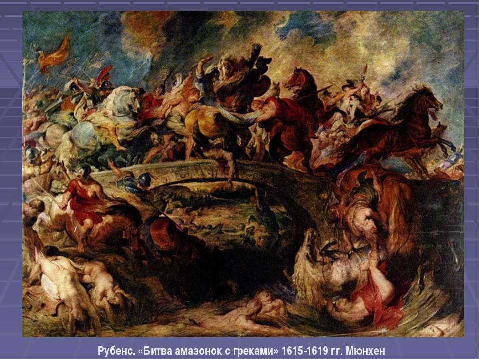 Рубенс. «Битва амазонок с греками» 1615-1619 гг. Мюнхен