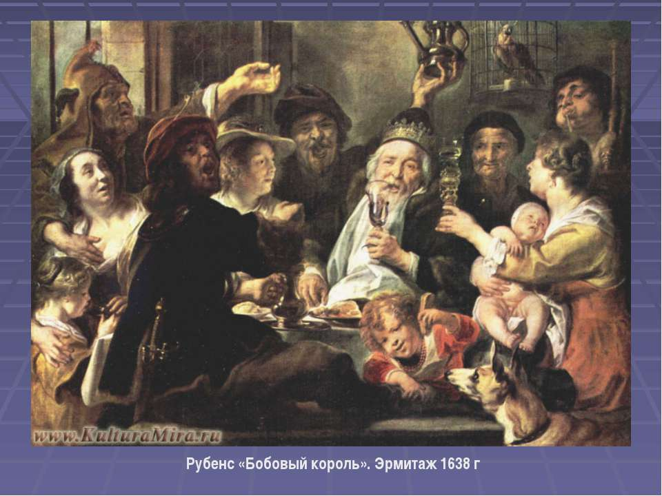 Рубенс «Бобовый король». Эрмитаж 1638 г