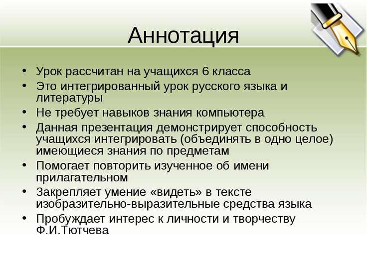 Аннотация Урок рассчитан на учащихся 6 класса Это интегрированный урок русско...