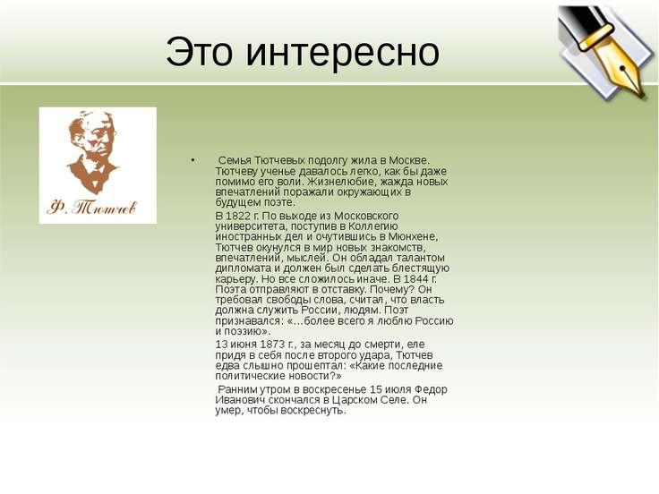 Это интересно Семья Тютчевых подолгу жила в Москве. Тютчеву ученье давалось л...