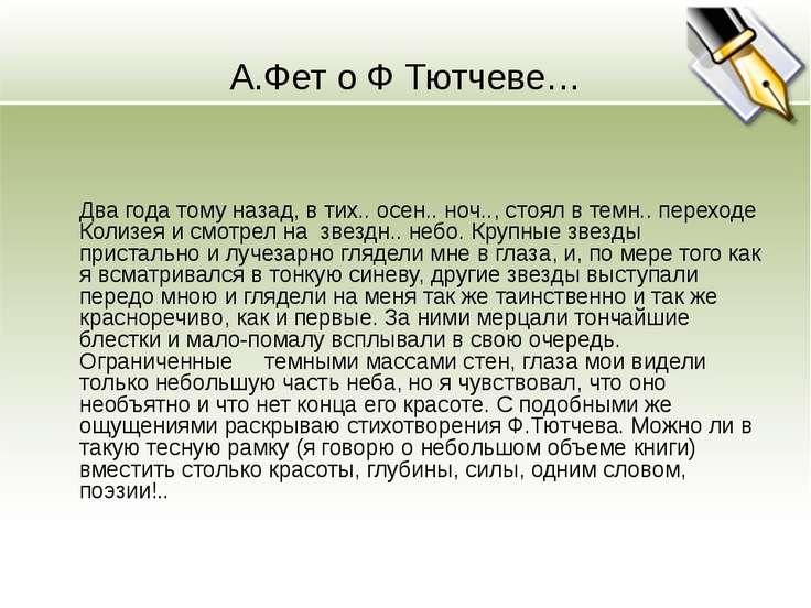 А.Фет о Ф Тютчеве… Два года тому назад, в тих.. осен.. ноч.., стоял в темн.. ...