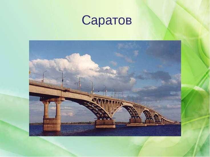 Саратов
