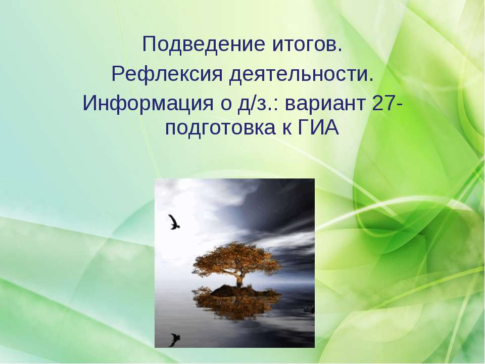 Подведение итогов. Рефлексия деятельности. Информация о д/з.: вариант 27- под...