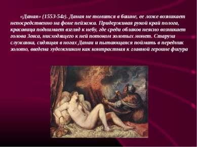 «Даная» (1553-54г). Даная не томится в башне, ее ложе возникает непосредствен...