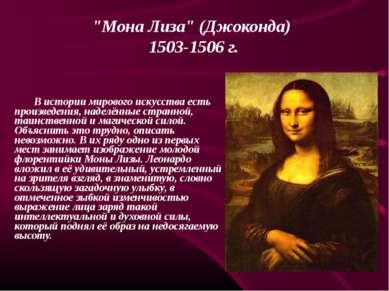"""""""Мона Лиза"""" (Джоконда) 1503-1506 г. В истории мирового искусства есть произве..."""