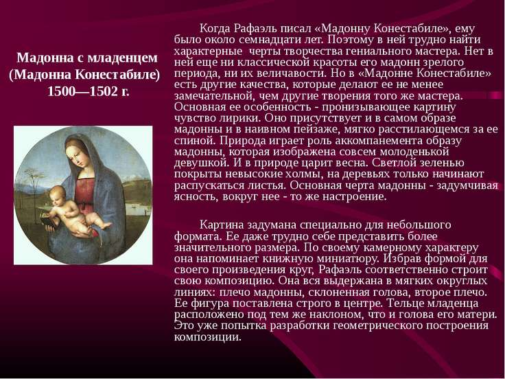 Мадонна с младенцем (Мадонна Конестабиле) 1500—1502 г. Когда Рафаэль писал «М...