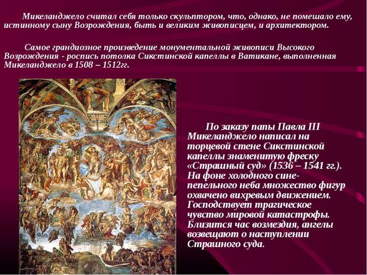 По заказу папы Павла III Микеланджело написал на торцевой стене Сикстинской к...