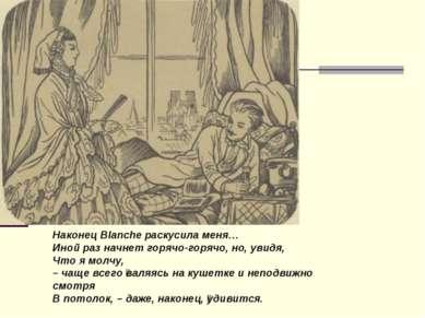 Наконец Blanche раскусила меня… Иной раз начнет горячо-горячо, но, увидя, Что...