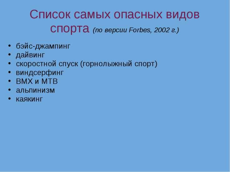 Список самых опасных видов спорта(по версии Forbes, 2002 г.) бэйс-джампинг д...