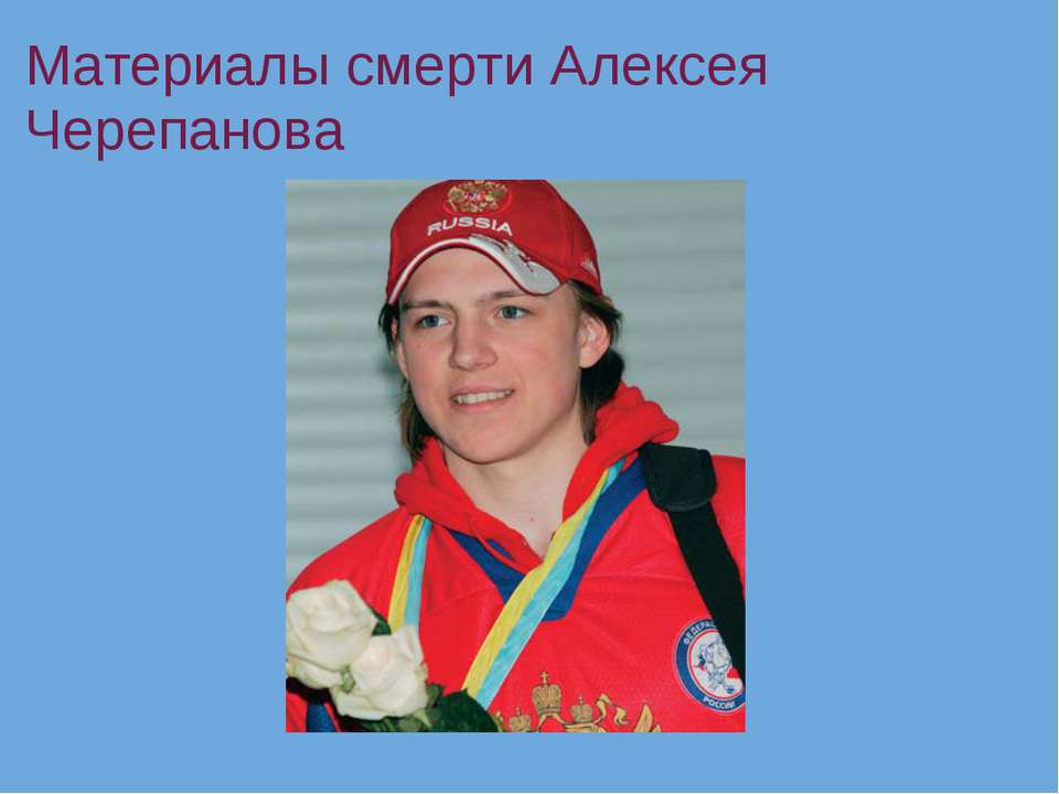 Материалы смерти Алексея Черепанова