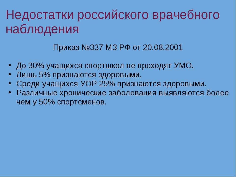 Недостатки российского врачебного наблюдения Приказ №337 МЗ РФ от 20.08.2001 ...