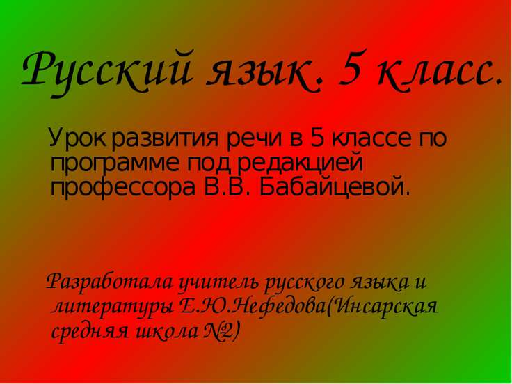 Русский язык. 5 класс. Урок развития речи в 5 классе по программе под редакци...