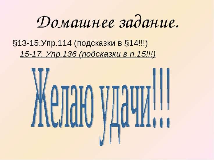 Домашнее задание. §13-15.Упр.114 (подсказки в §14!!!) 15-17. Упр.136 (подсказ...