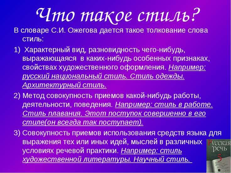 Что такое стиль? В словаре С.И. Ожегова дается такое толкование слова стиль: ...