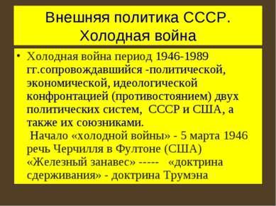 Внешняя политика СССР. Холодная война Холодная война период 1946-1989 гг.сопр...
