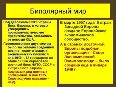 Биполярный мир Под давлением СССР страны Вост. Европы, в которых утвердились ...