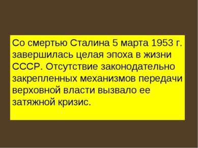 Со смертью Сталина 5 марта 1953 г. завершилась целая эпоха в жизни СССР. Отсу...