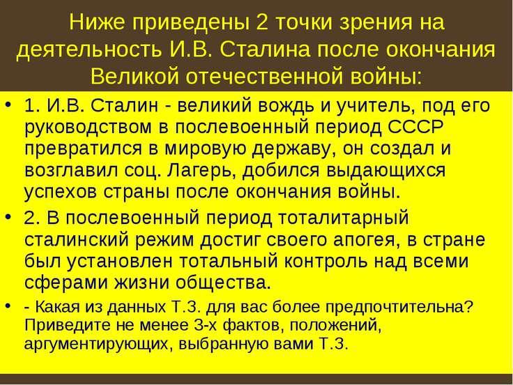 Ниже приведены 2 точки зрения на деятельность И.В. Сталина после окончания Ве...