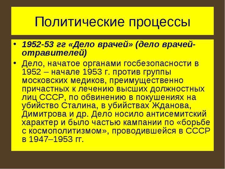 Политические процессы 1952-53 гг «Дело врачей» (дело врачей-отравителей) Дело...
