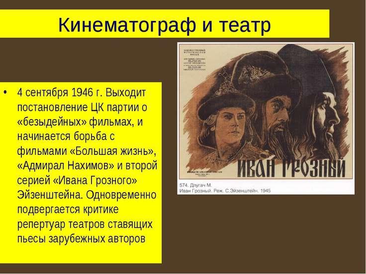 Кинематограф и театр 4 сентября 1946 г. Выходит постановление ЦК партии о «бе...