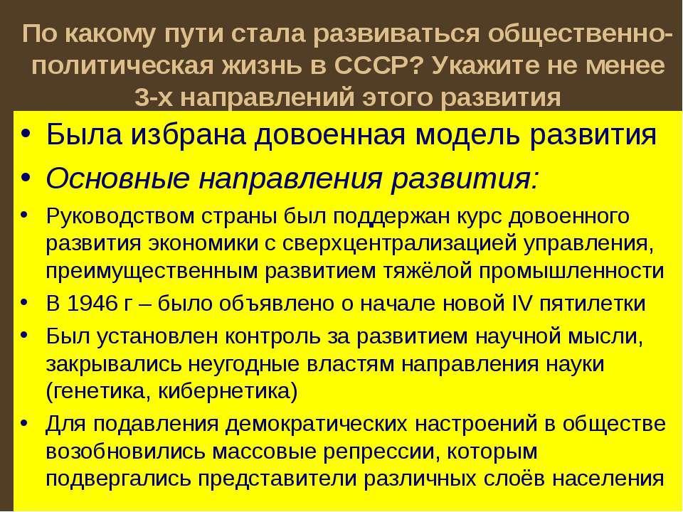 По какому пути стала развиваться общественно-политическая жизнь в СССР? Укажи...
