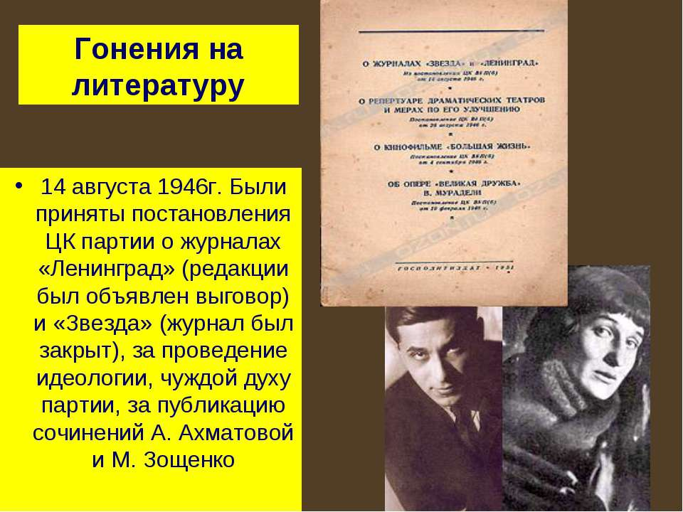 14 августа 1946г. Были приняты постановления ЦК партии о журналах «Ленинград»...