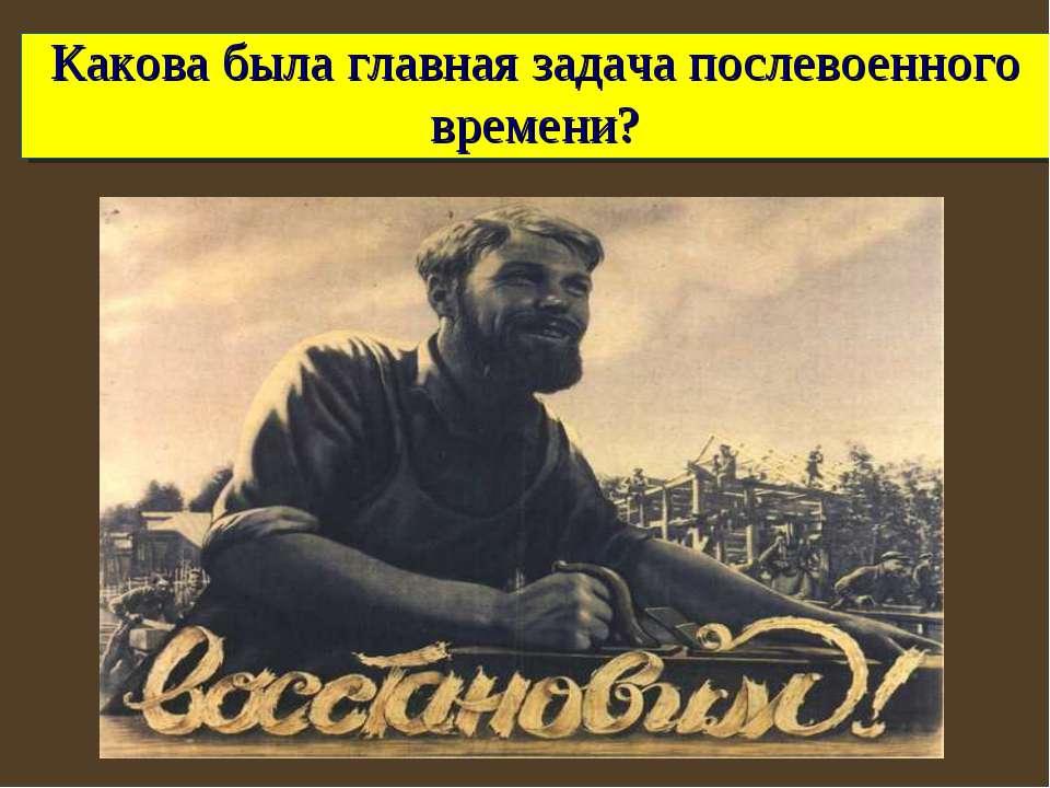 Какова была главная задача послевоенного времени?