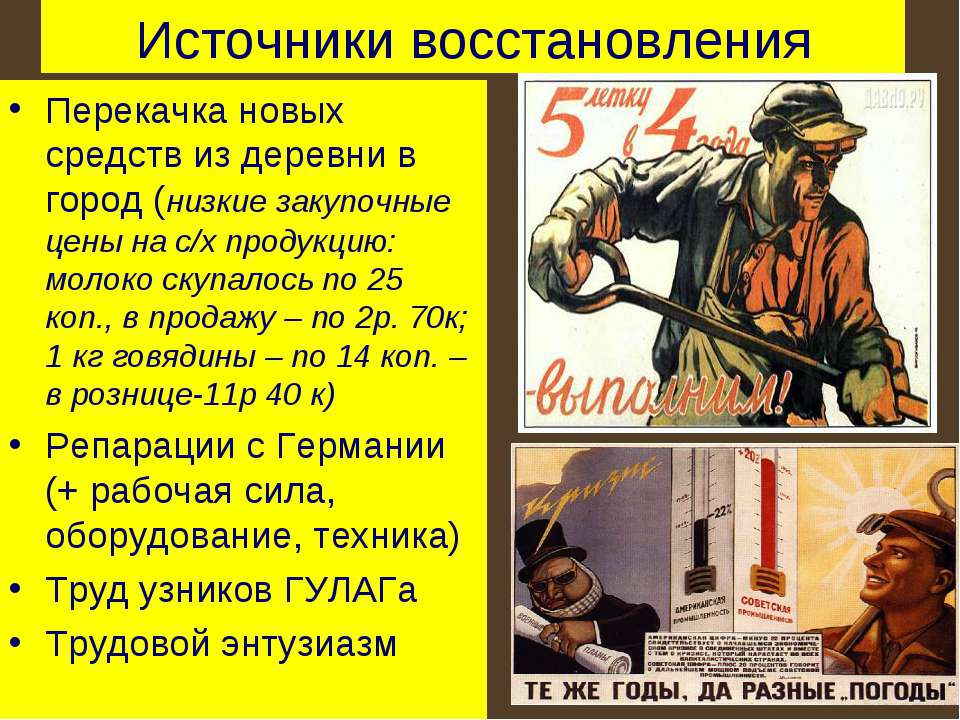 Источники восстановления Перекачка новых средств из деревни в город (низкие з...