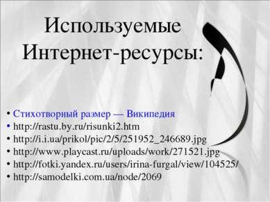 Стихотворный размер — Википедия http://rastu.by.ru/risunki2.htm http://i.i.ua...