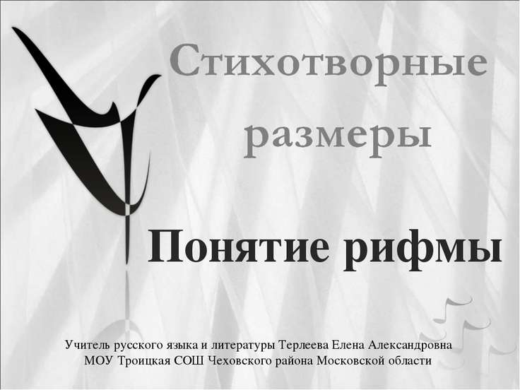 Понятие рифмы Учитель русского языка и литературы Терлеева Елена Александровн...