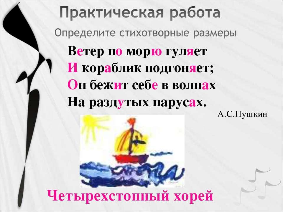 Ветер по морю гуляет И кораблик подгоняет; Он бежит себе в волнах На раздутых...