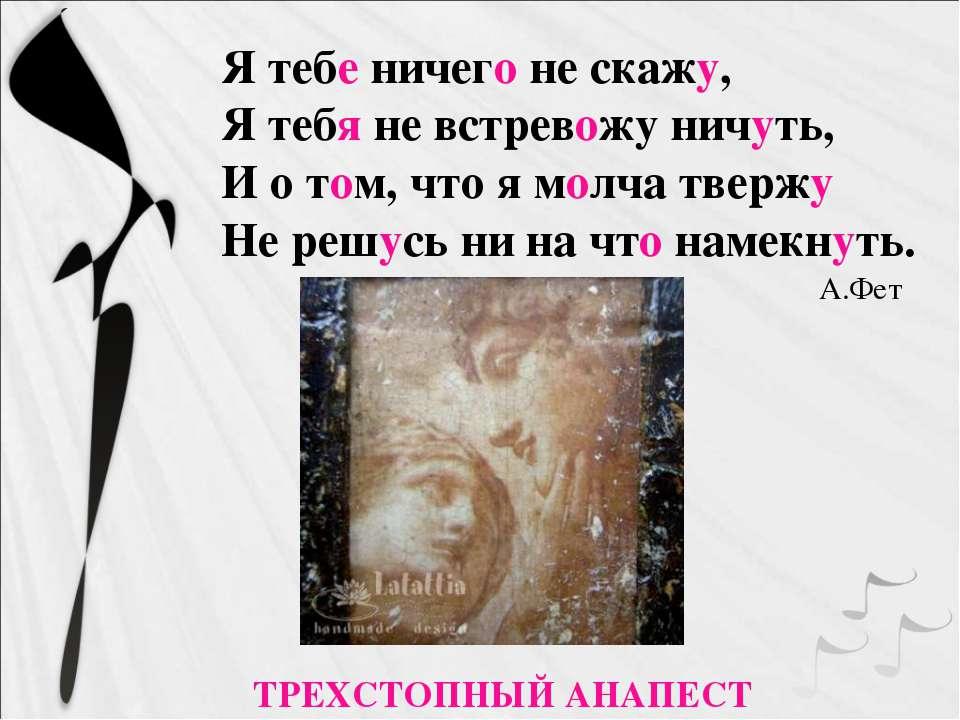 Я тебе ничего не скажу, Я тебя не встревожу ничуть, И о том, что я молча твер...