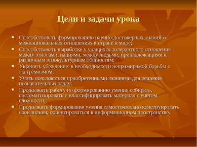 Цели и задачи урока Способствовать формированию научно-достоверных знаний о м...