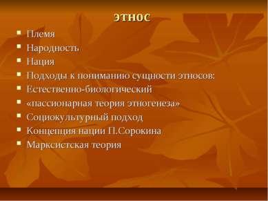 этнос Племя Народность Нация Подходы к пониманию сущности этносов: Естественн...