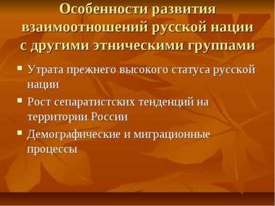 Особенности развития взаимоотношений русской нации с другими этническими груп...