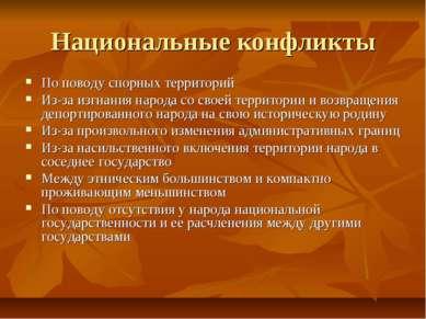 Национальные конфликты По поводу спорных территорий Из-за изгнания народа со ...
