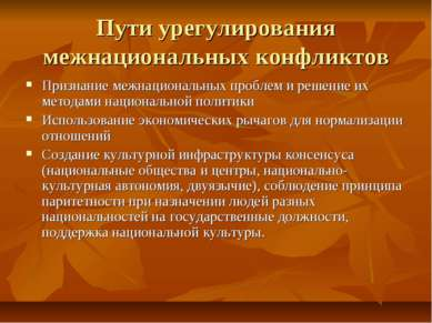 Пути урегулирования межнациональных конфликтов Признание межнациональных проб...