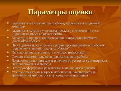 Параметры оценки Значимость и актуальность проблем, адекватность изучаемой те...