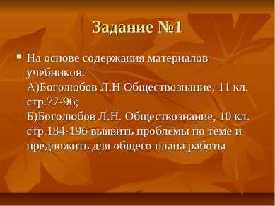 Задание №1 На основе содержания материалов учебников: А)Боголюбов Л.Н Обществ...
