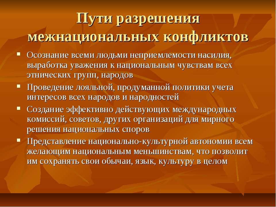 Пути разрешения межнациональных конфликтов Осознание всеми людьми неприемлемо...